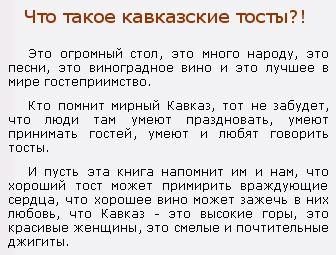 Тосты за друзей кавказские тосты